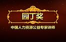 三人行十周年颁奖盛典回顾(园丁奖)